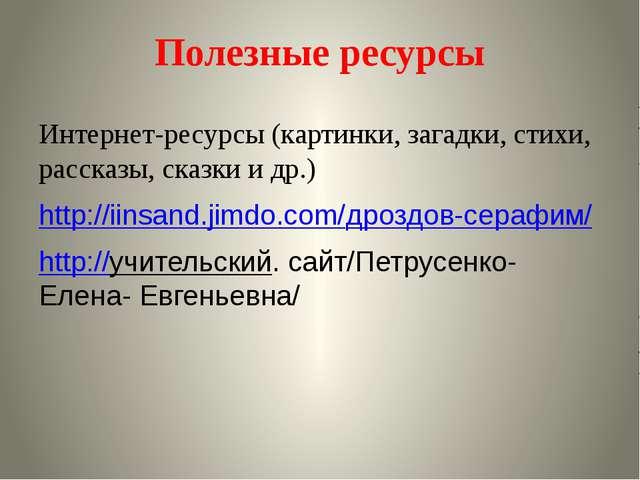 Полезные ресурсы Интернет-ресурсы (картинки, загадки, стихи, рассказы, сказки...
