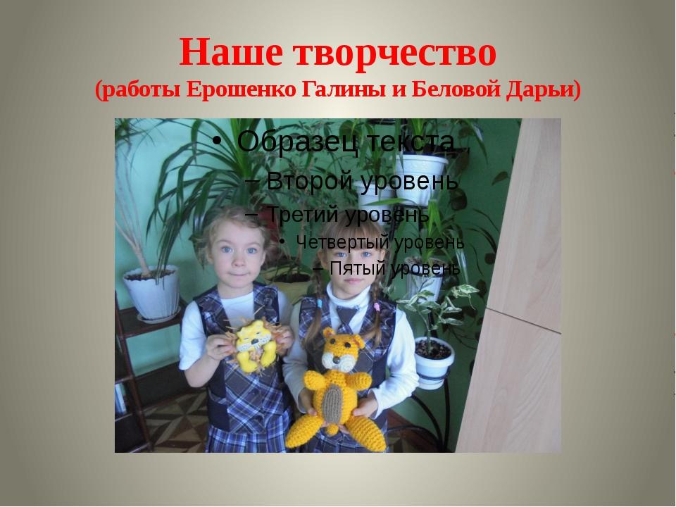 Наше творчество (работы Ерошенко Галины и Беловой Дарьи)
