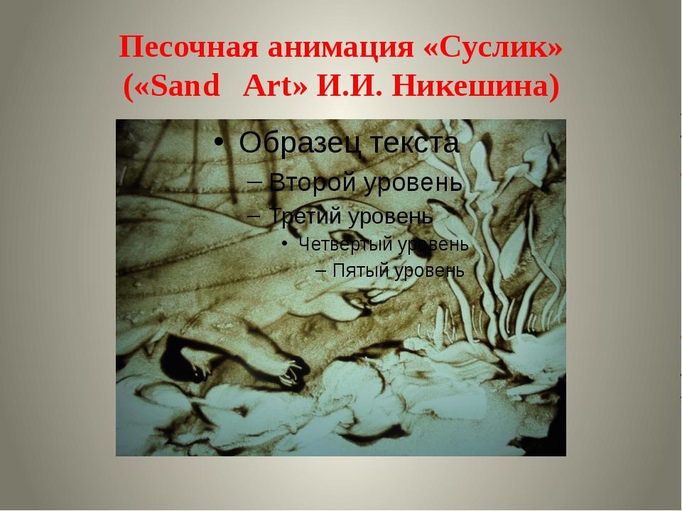 Песочная анимация «Суслик» («Sand Art» И.И. Никешина)