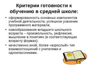 Критерии готовности к обучению в средней школе: сформированность основных ком