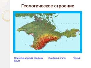 Геологическое строение Причерноморская впадина Скифская плита Горный Крым