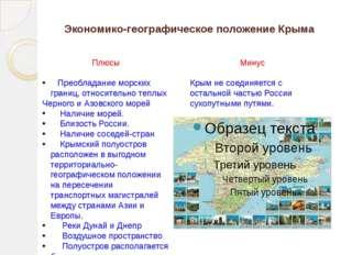 Экономико-географическое положение Крыма Плюсы Преобладание морских границ, о