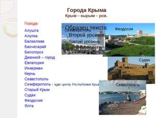 Города Крыма Крым – кырым – ров. Города: Алушта Алупка Балаклава Бахчисарай Б