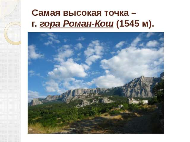 Самая высокая точка – г. гора Роман-Кош (1545 м).