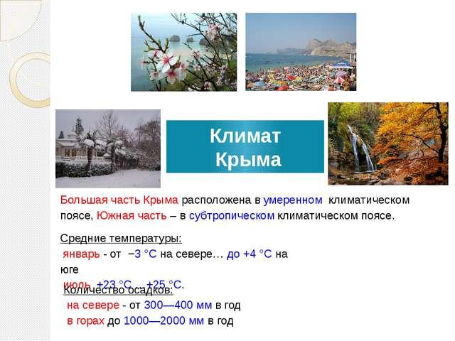Климат Крыма Большая часть Крыма расположена в умеренном климатическом поясе,...