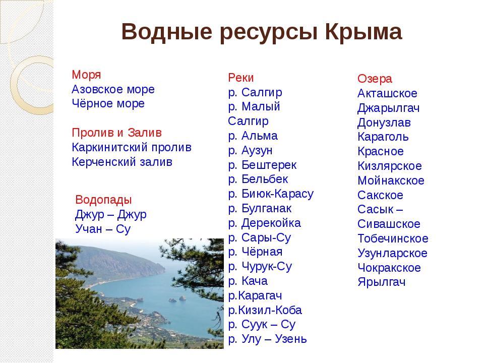 Водные ресурсы Крыма Моря Азовское море Чёрное море Пролив и Залив Каркинитск...
