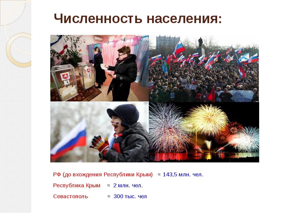 Численность населения: РФ (до вхождения Республики Крым) ≈ 143,5 млн. чел. Ре...