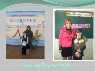Я и мой учитель.