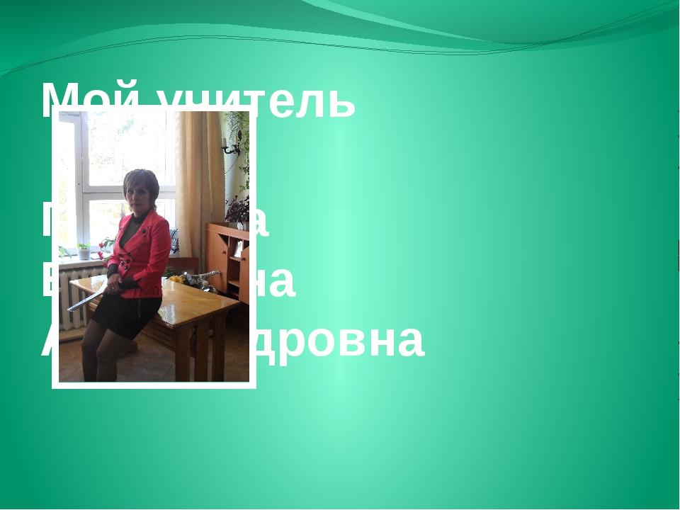 Мой учитель Голубева Екатерина Александровна