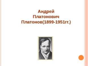 Андрей Платонович Платонов(1899-1951гг.)