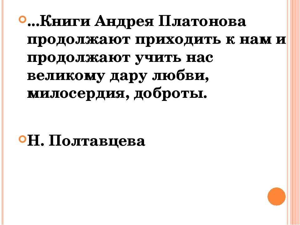 ...Книги Андрея Платонова продолжают приходить к нам и продолжают учить нас в...