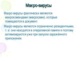 Макро-вирусы Макро-вирусы фактически являются макрокомандами (макросами), кот