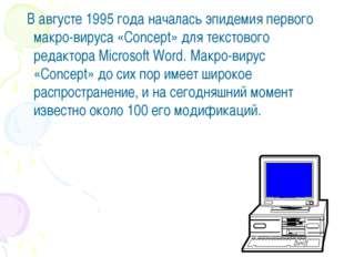 В августе 1995 года началась эпидемия первого макро-вируса «Concept» для тек