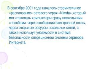 В сентябре 2001 года началось стремительное «расползание» сетевого червя «Ni