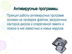 Антивирусные программы. Принцип работы антивирусных программ основан на прове