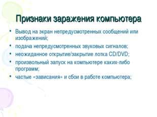 Признаки заражения компьютера Вывод на экран непредусмотренных сообщений или