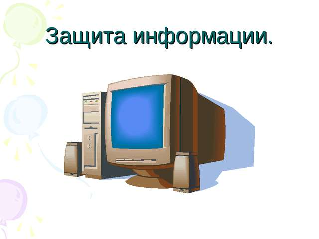 Защита информации.