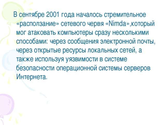 В сентябре 2001 года началось стремительное «расползание» сетевого червя «Ni...