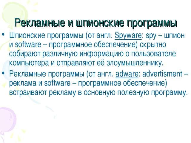 Рекламные и шпионские программы Шпионские программы (от англ. Spyware: spy –...