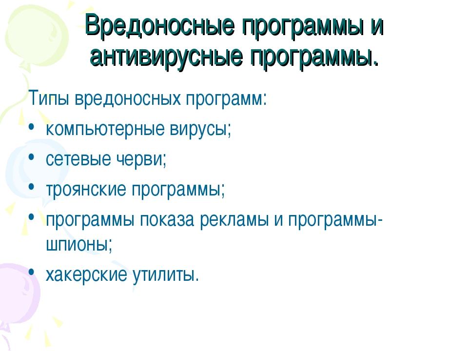 Вредоносные программы и антивирусные программы. Типы вредоносных программ: ко...