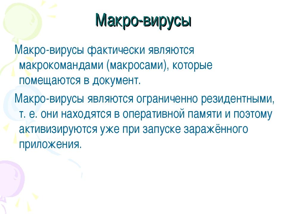 Макро-вирусы Макро-вирусы фактически являются макрокомандами (макросами), кот...