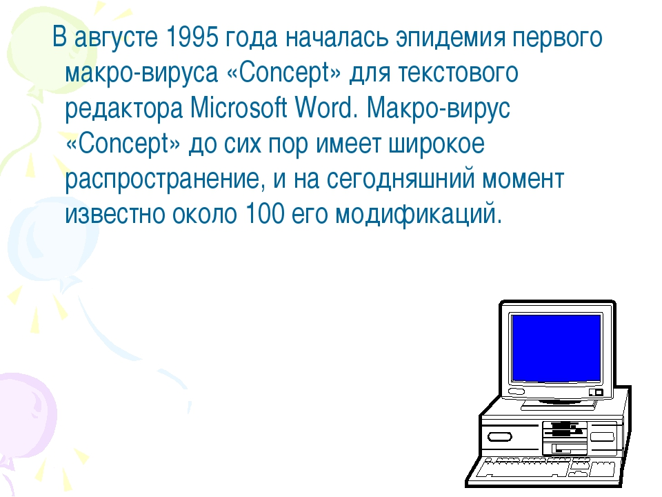 В августе 1995 года началась эпидемия первого макро-вируса «Concept» для тек...