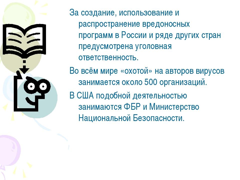 За создание, использование и распространение вредоносных программ в России и...