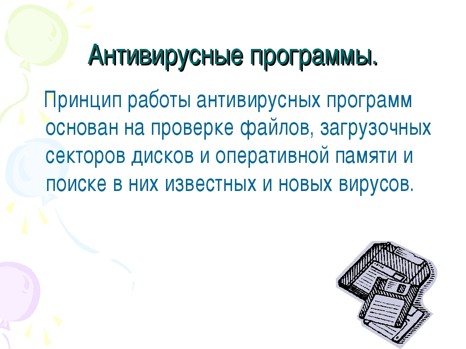 Антивирусные программы. Принцип работы антивирусных программ основан на прове...