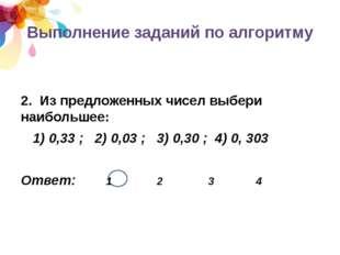 Выполнение заданий по алгоритму 2. Из предложенных чисел выбери наибольшее:
