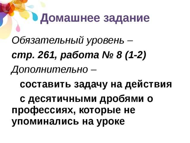 Домашнее задание Обязательный уровень – стр. 261, работа № 8 (1-2) Дополнител...