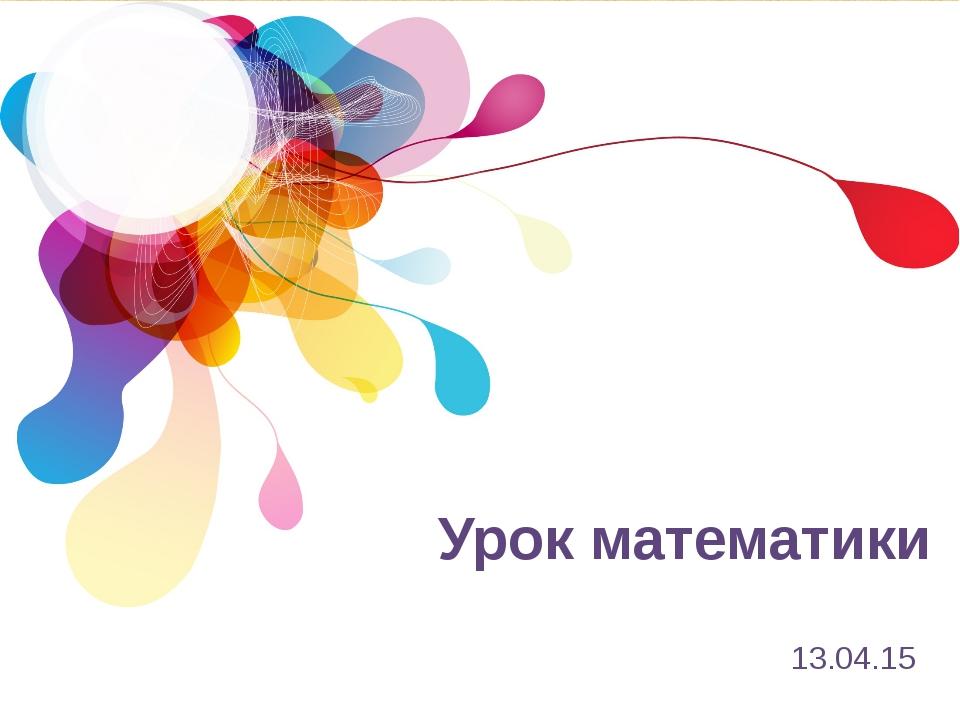 Урок математики 13.04.15
