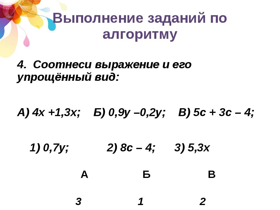 Выполнение заданий по алгоритму 4. Соотнеси выражение и его упрощённый вид:...