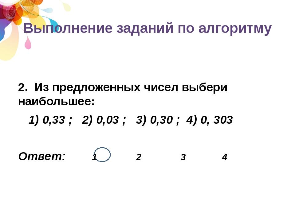 Выполнение заданий по алгоритму 2. Из предложенных чисел выбери наибольшее:...
