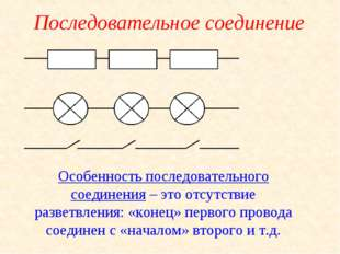 Последовательное соединение Особенность последовательного соединения – это от