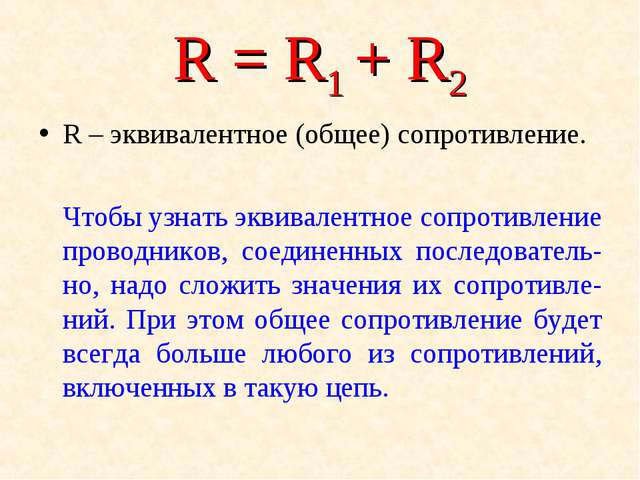 R = R1+ R2 R – эквивалентное (общее) сопротивление. Чтобы узнать эквивалент...