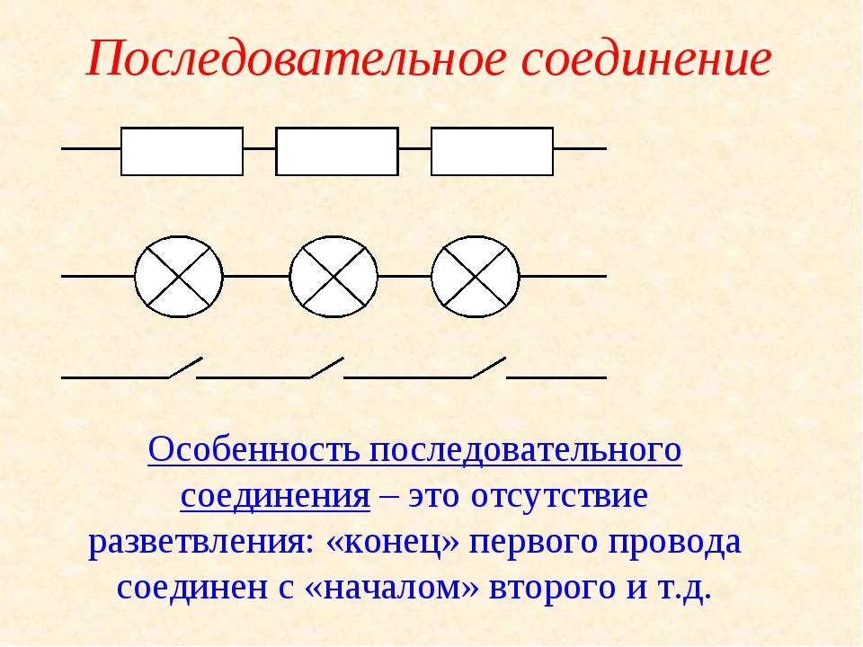 Последовательное соединение Особенность последовательного соединения – это от...