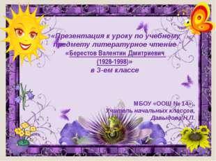 МБОУ «ООШ № 14»., Учитель начальных классов, Давыдова Н.П. «Презентация к уро