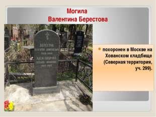 Могила Валентина Берестова похоронен в Москве на Хованском кладбище (Северная