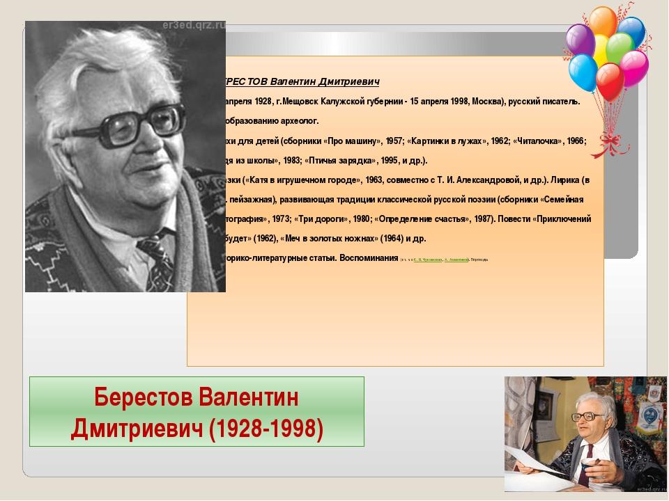 БЕРЕСТОВВалентин Дмитриевич (1 апреля 1928, г.Мещовск Калужской губернии -...
