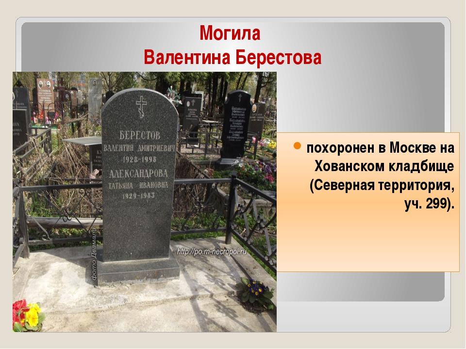 Могила Валентина Берестова похоронен в Москве на Хованском кладбище (Северная...