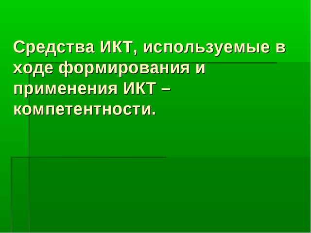 Средства ИКТ, используемые в ходе формирования и применения ИКТ – компетентно...