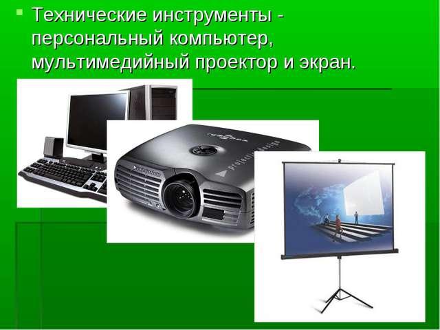 Технические инструменты - персональный компьютер, мультимедийный проектор и э...