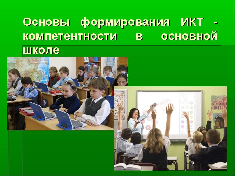 Основы формирования ИКТ - компетентности в основной школе