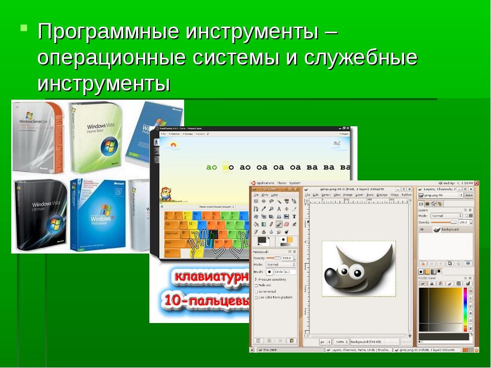 Программные инструменты – операционные системы и служебные инструменты
