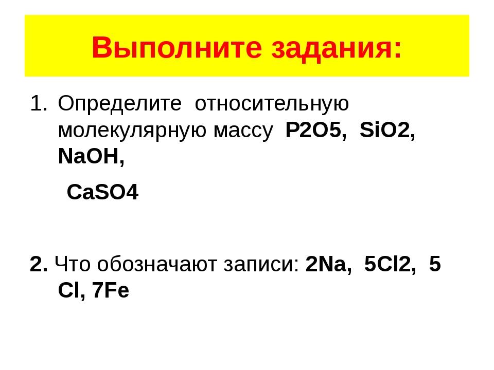 Выполните задания: Определите относительную молекулярную массу P2O5, SiO2, Na...