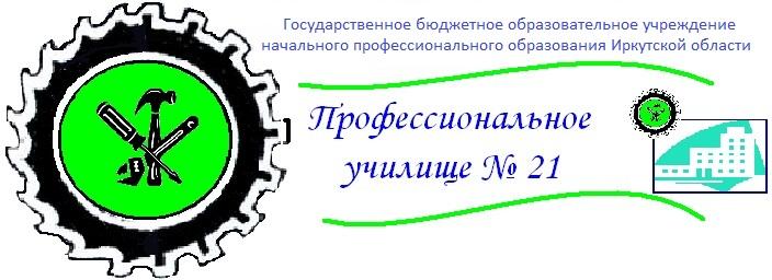 логотип новый ГБОУ