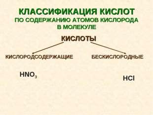 КЛАССИФИКАЦИЯ КИСЛОТ ПО СОДЕРЖАНИЮ АТОМОВ КИСЛОРОДА В МОЛЕКУЛЕ КИСЛОТЫ КИСЛОР