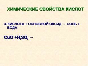 ХИМИЧЕСКИЕ СВОЙСТВА КИСЛОТ 3. КИСЛОТА + ОСНОВНОЙ ОКСИД → СОЛЬ + ВОДА CuO +H2S