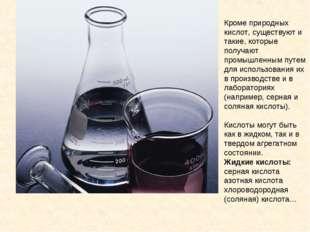 Кроме природных кислот, существуют и такие, которые получают промышленным пут
