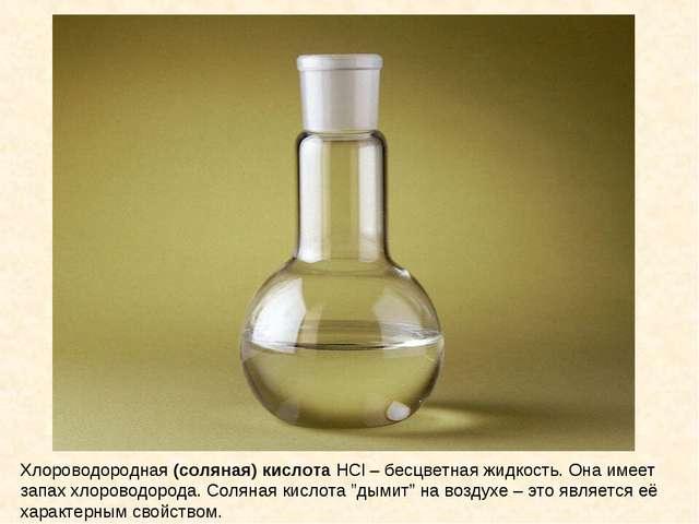 Хлороводородная (соляная) кислота HCl – бесцветная жидкость. Она имеет запах...